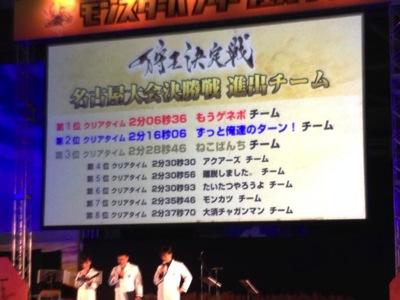 フェスタ13名古屋予選