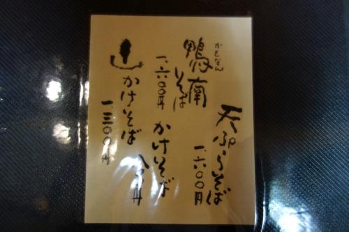 草季庵 メニュー1