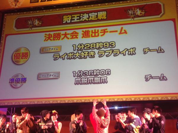 札幌狩王決勝1