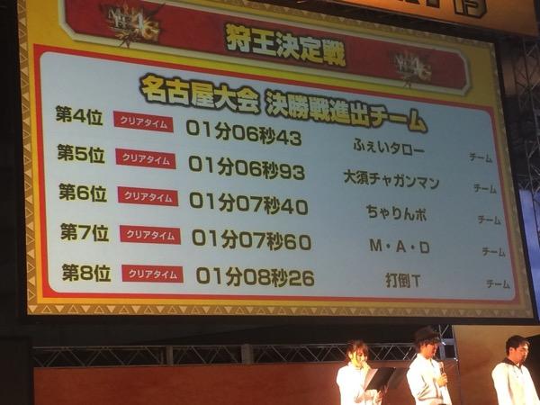名古屋予選2